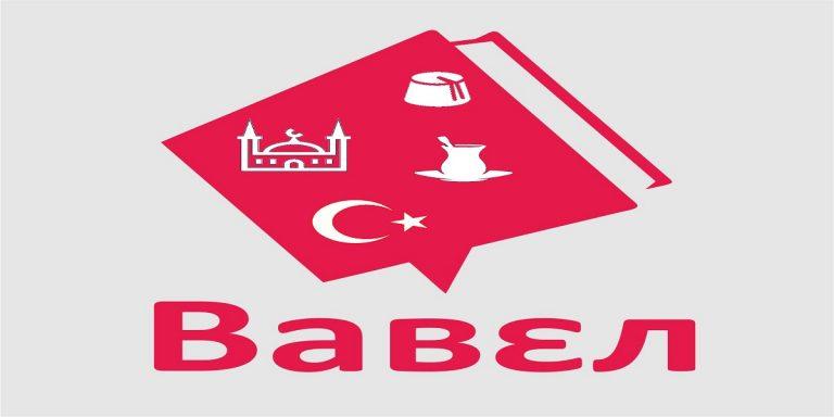 Τούρκικα – Νέα Τμήματα Εαρινού Εξαμήνου