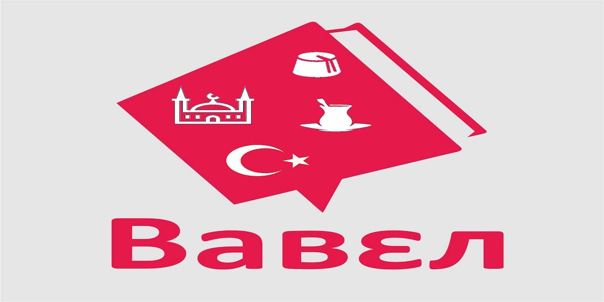 Τούρκικα – Νέα Τμήματα