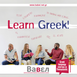 greek language courses for foreigners