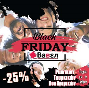 black friday babel