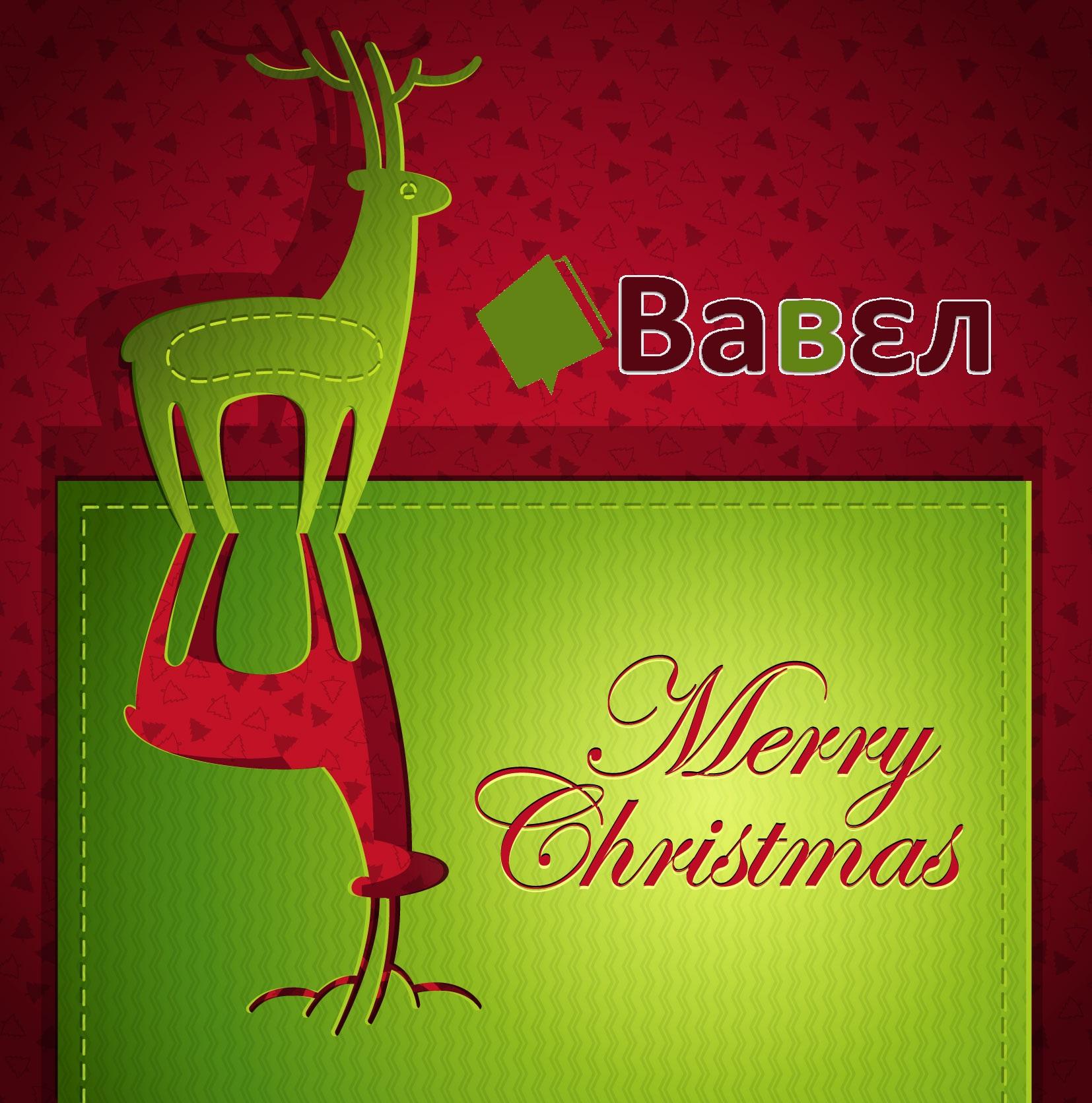 Καλές Γιορτές και Χρόνια Πολλά!