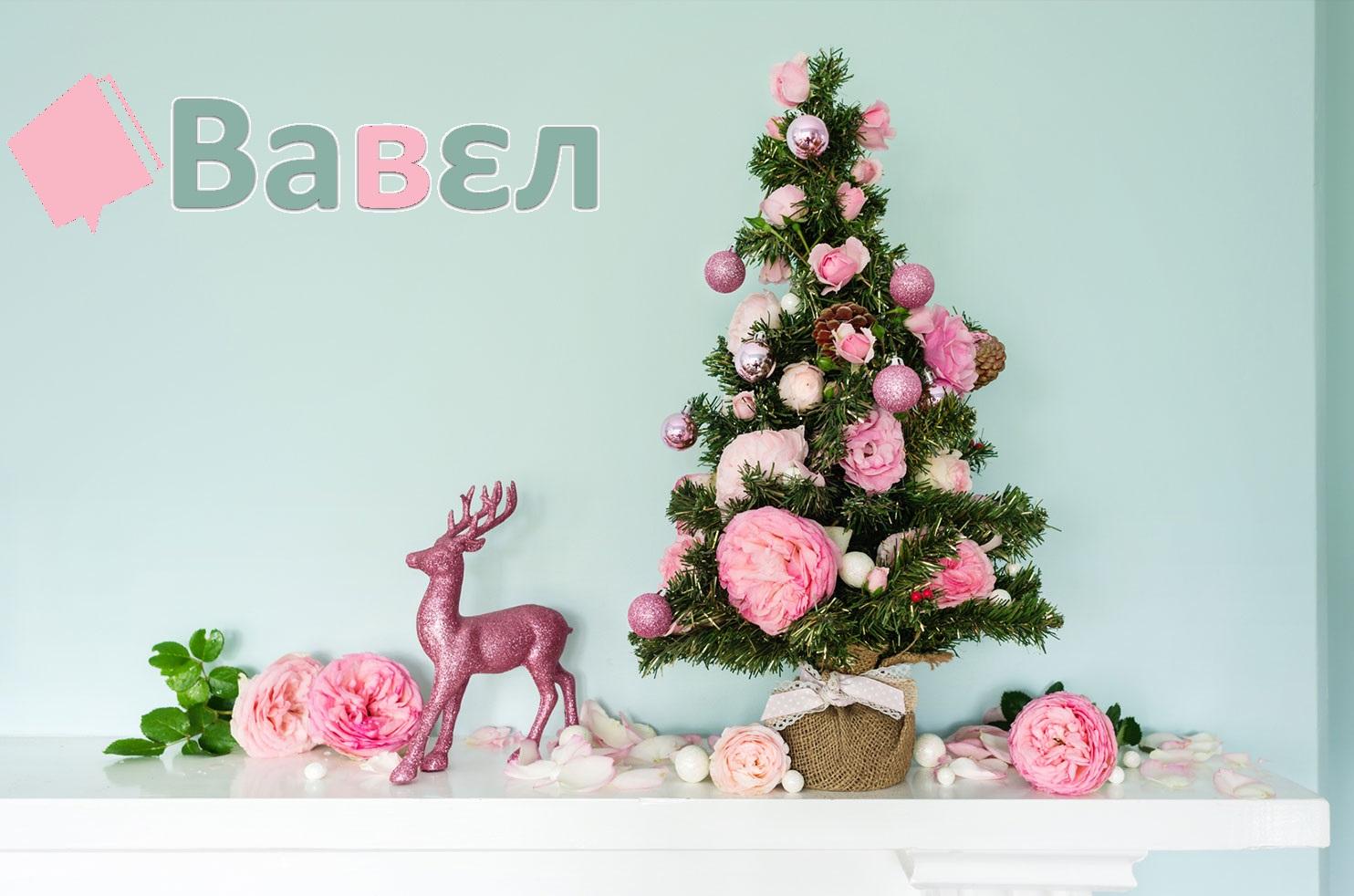 Καλά Χριστούγεννα και Ευτυχισμένο το 2021