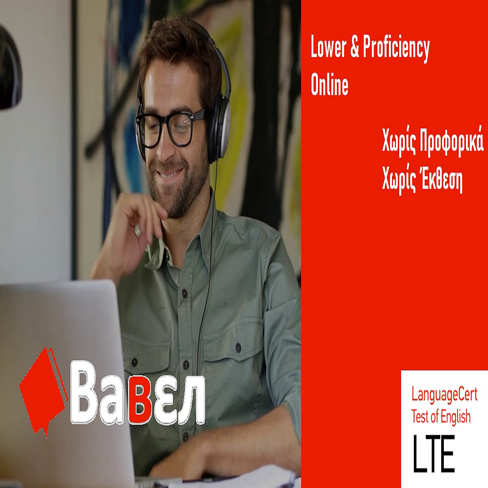 LanguageCert Test of English (LTE)